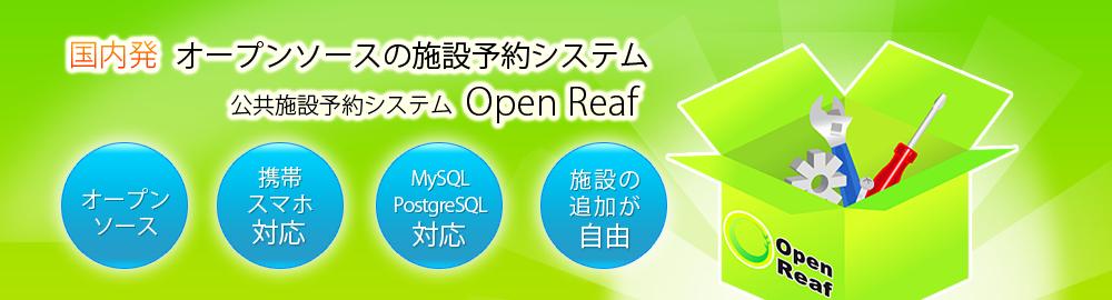 OpenReafについて